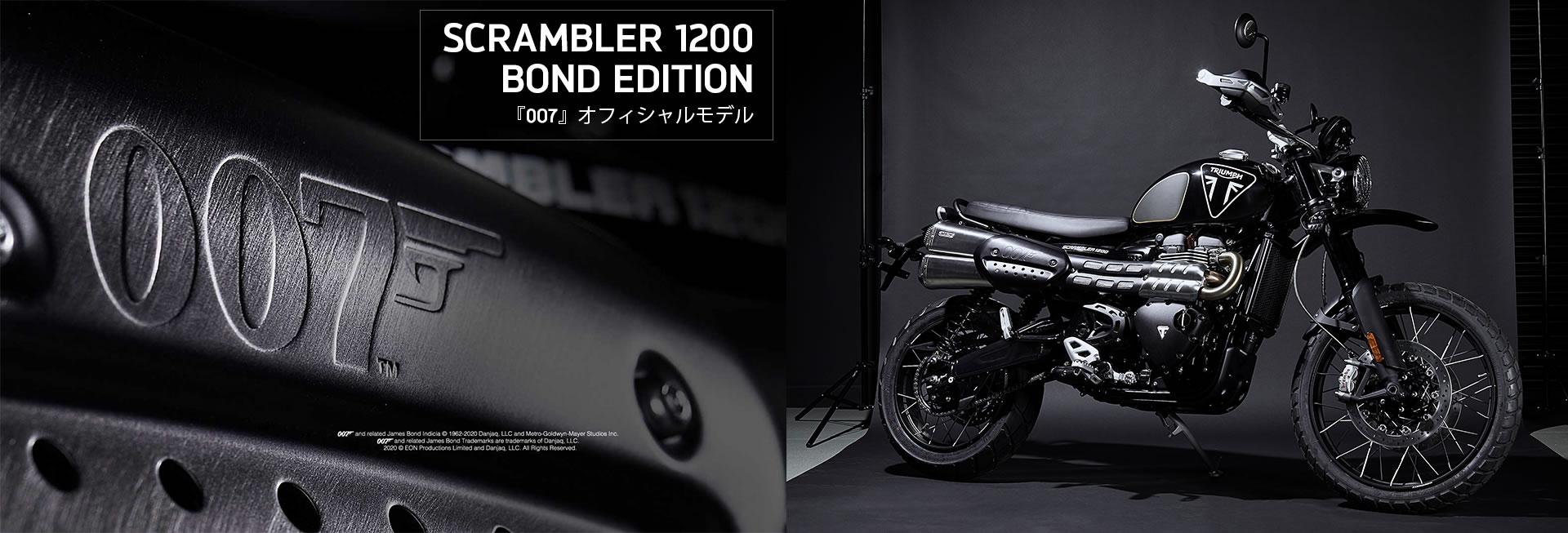SCRAMBLER 1200 BOND EDITION『007』オフィシャルモデル