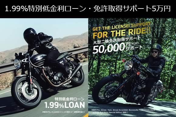 『特別キャンペーン 』のご案内 ~1.99%特別低金利ローン、免許取得サポート5万円~