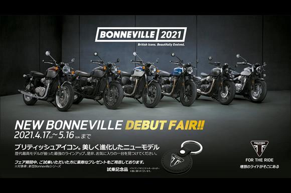 トライアンフ2021新型ボンネビルシリーズ 2021年4月17日(土)よりデビューフェア開催